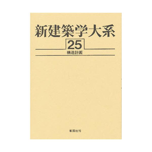 新建築学大系 25/新建築学大系編集委員会