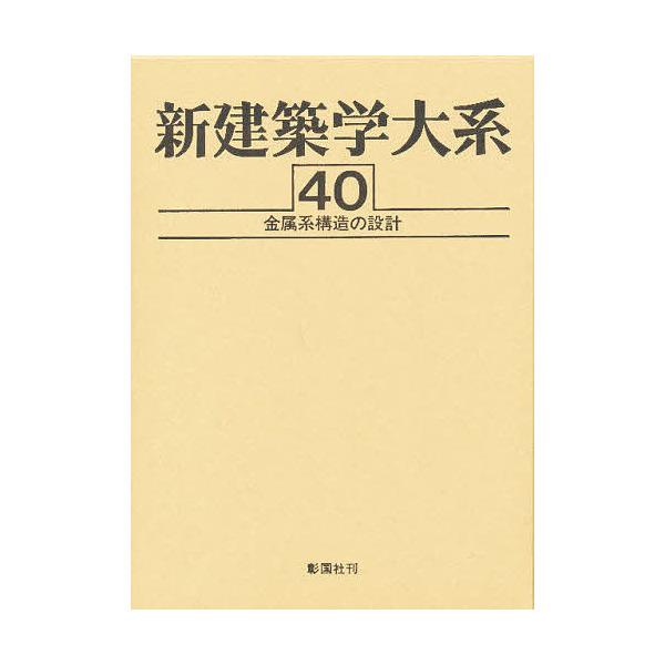 新建築学大系 40/新建築学大系編集委員会