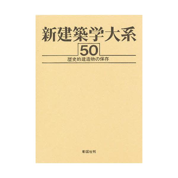 新建築学大系 50/新建築学大系編集委員会/伊藤延男