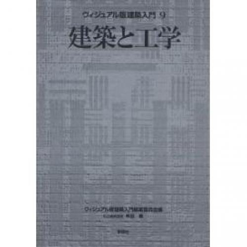 ヴィジュアル版建築入門 9/神田順