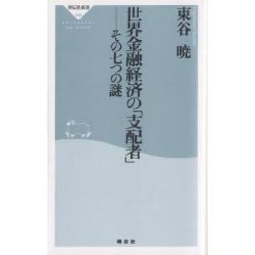 世界金融経済の「支配者」 その七つの謎/東谷暁