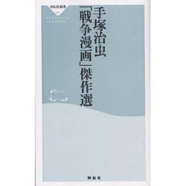 手塚治虫「戦争漫画」傑作選/手塚治虫