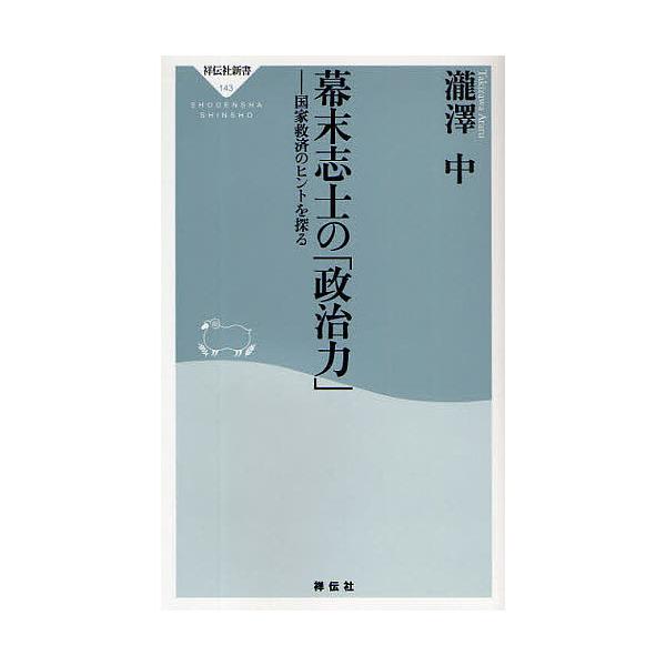 幕末志士の「政治力」 国家救済のヒントを探る/瀧澤中