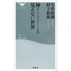神〈サムシング・グレート〉と見えない世界/矢作直樹/村上和雄
