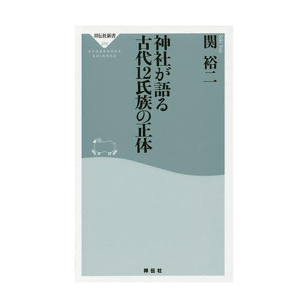 神社が語る古代12氏族の正体/関裕二