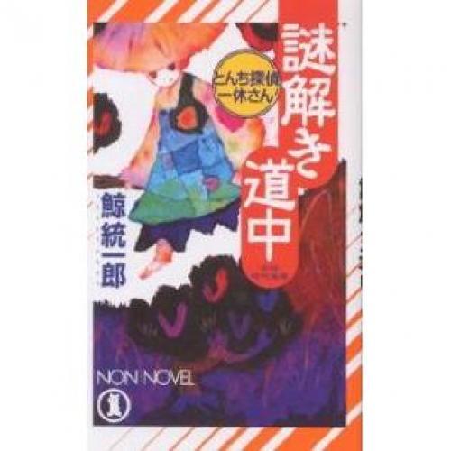 とんち探偵一休さん謎解き道中/鯨統一郎