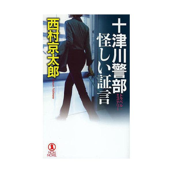 十津川警部怪しい証言 トラベル・ミステリー/西村京太郎