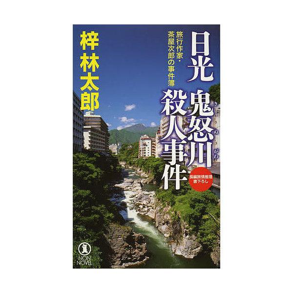 日光鬼怒川殺人事件 長編旅情推理/梓林太郎