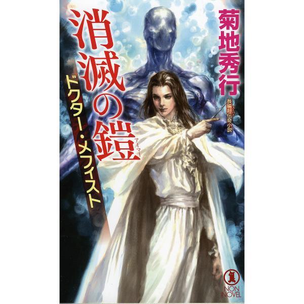 消滅の鎧(アーマー) 長編超伝奇小説/菊地秀行