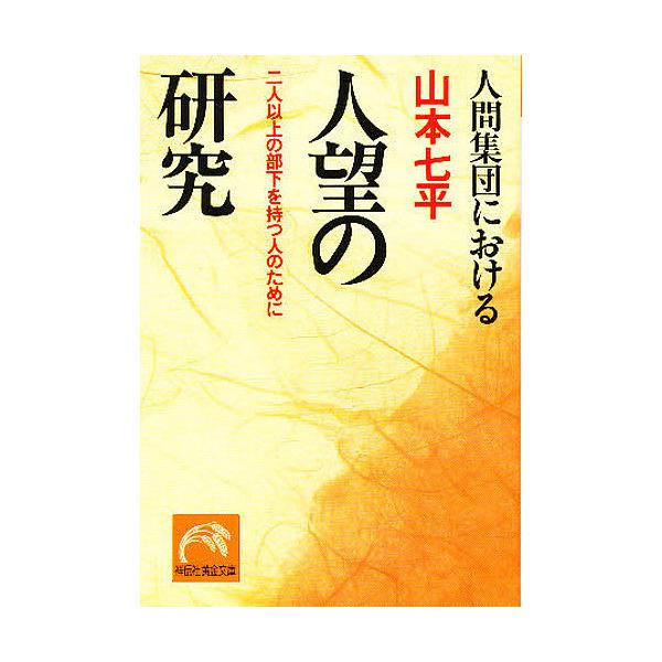人間集団における人望の研究/山本七平