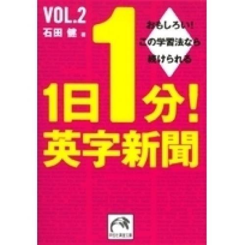 1日1分!英字新聞 おもしろい!この学習法なら続けられる Vol.2/石田健
