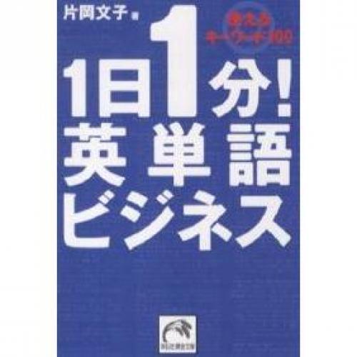 1日1分!英単語ビジネス 使えるキーワード100/片岡文子
