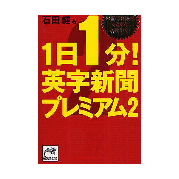 1日1分!英字新聞プレミアム 2/石田健