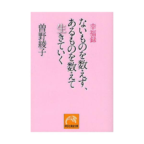ないものを数えず、あるものを数えて生きていく 幸福録/曾野綾子