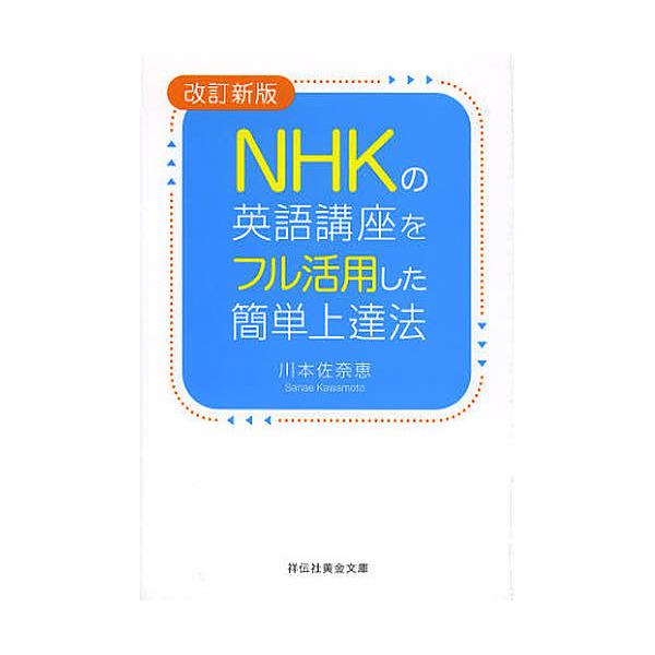 NHKの英語講座をフル活用した簡単上達法/川本佐奈恵