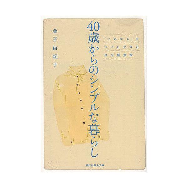 40歳からのシンプルな暮らし 「これから」をラクに生きる自分整理術/金子由紀子