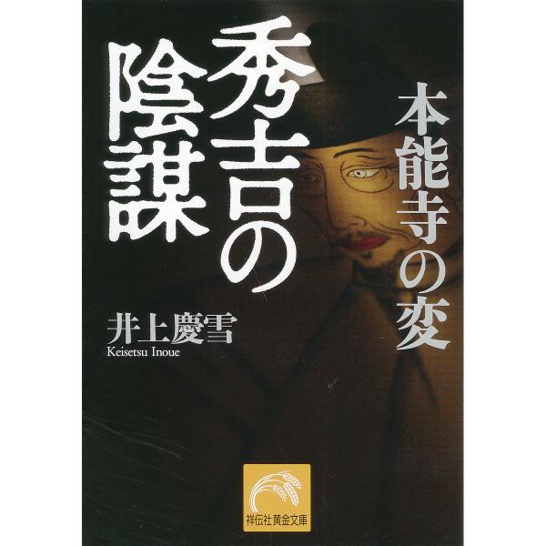 本能寺の変秀吉の陰謀/井上慶雪