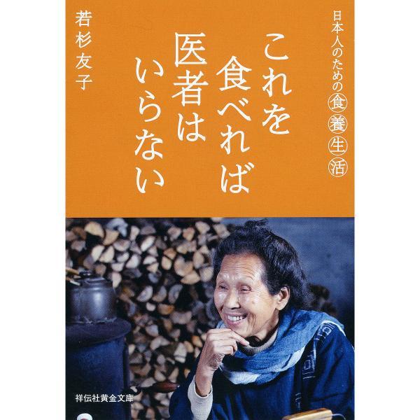 これを食べれば医者はいらない 日本人のための食養生活/若杉友子
