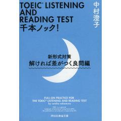 TOEIC LISTENING AND READING TEST千本ノック! 新形式対策 解ければ差がつく良問編/中村澄子