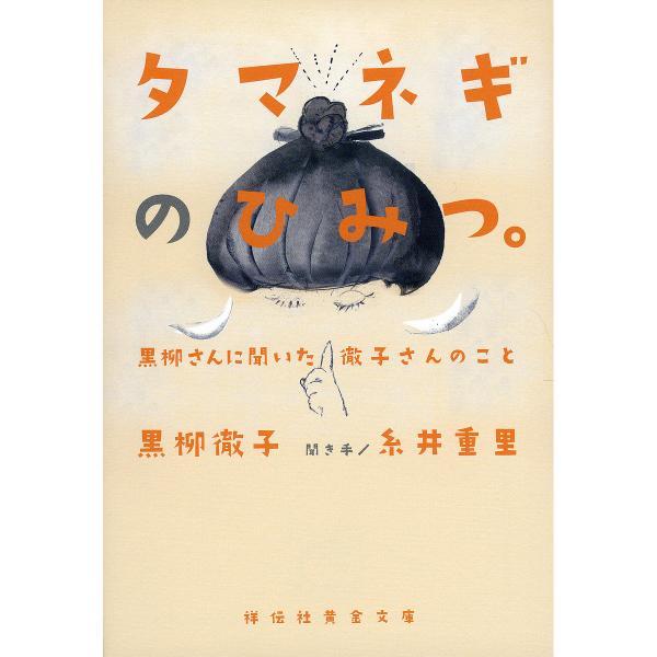 タマネギのひみつ。 黒柳さんに聞いた徹子さんのこと/黒柳徹子/糸井重里