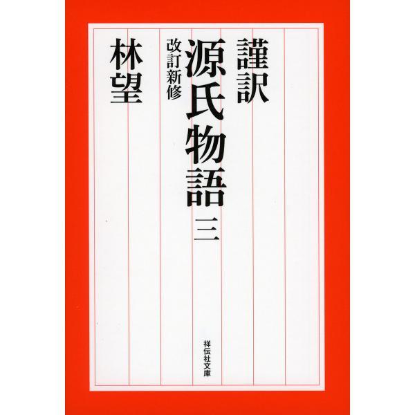 謹訳源氏物語 3/紫式部/林望