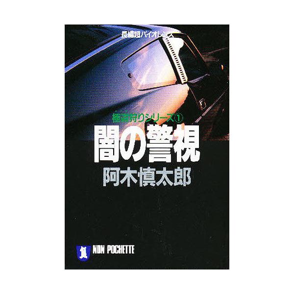 闇の警視/阿木慎太郎