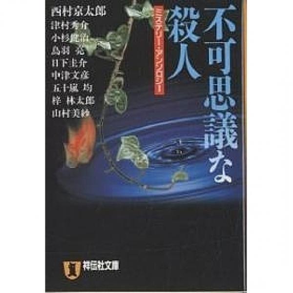 不可思議な殺人/西村京太郎