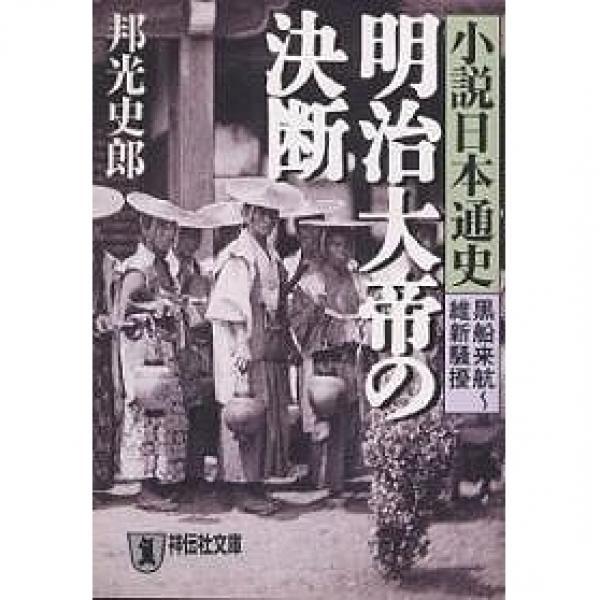 小説日本通史 黒船来航~維新騒...