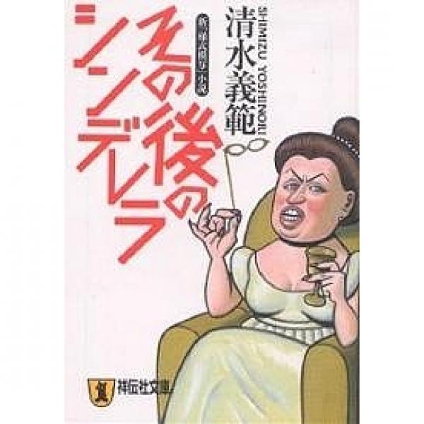 その後のシンデレラ 新「様式模写」小説/清水義範