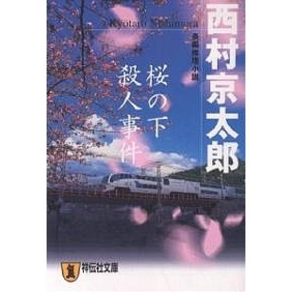 桜の下殺人事件/西村京太郎
