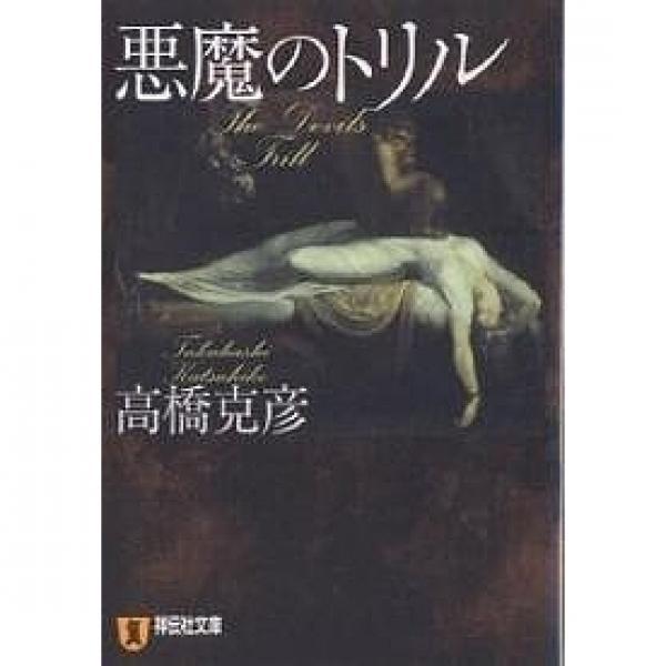 悪魔のトリル 怪奇小説/高橋克彦