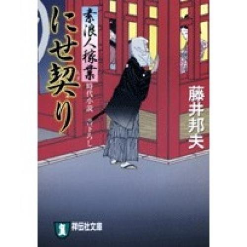 にせ契り 時代小説/藤井邦夫