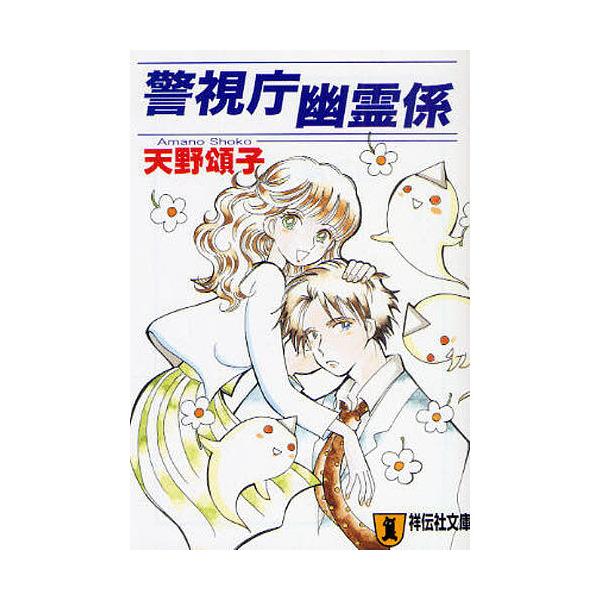 警視庁幽霊係 連作ミステリー/天野頌子