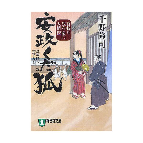 安政くだ狐 長編時代小説/千野隆司