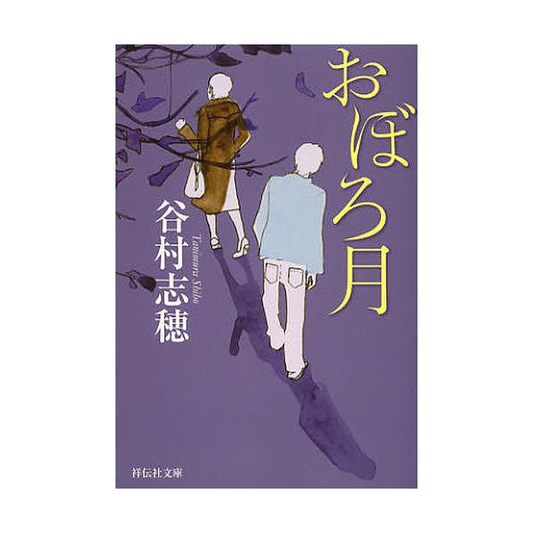 おぼろ月/谷村志穂