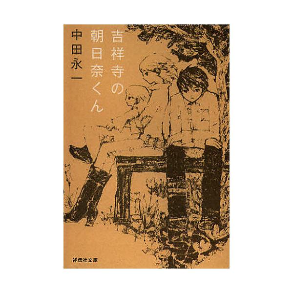 吉祥寺の朝日奈くん/中田永一