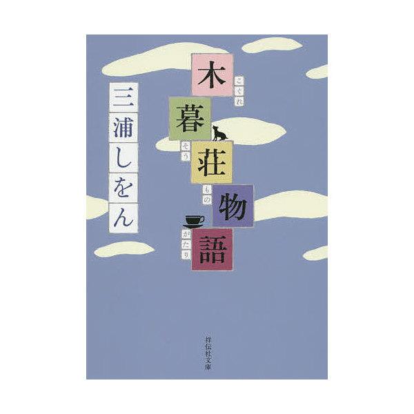 木暮荘物語/三浦しをん