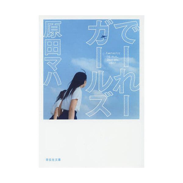 でーれーガールズ/原田マハ