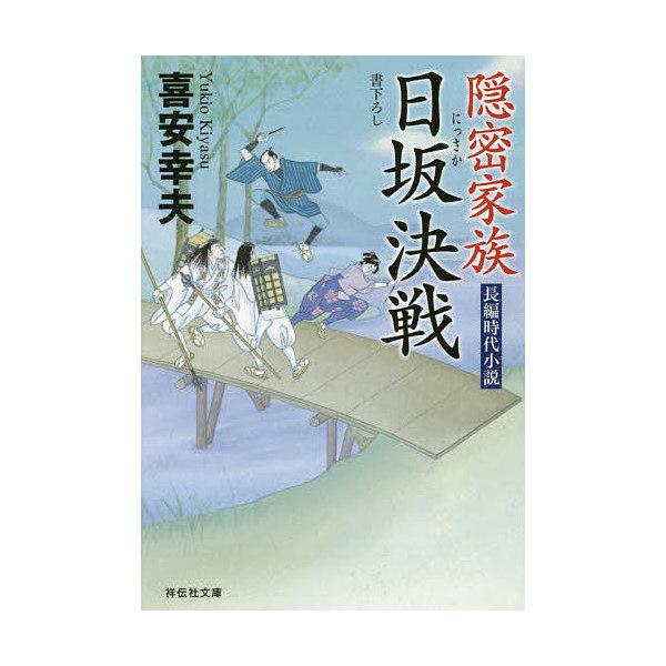 隠密家族日坂決戦/喜安幸夫