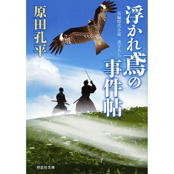 浮かれ鳶の事件帖/原田孔平