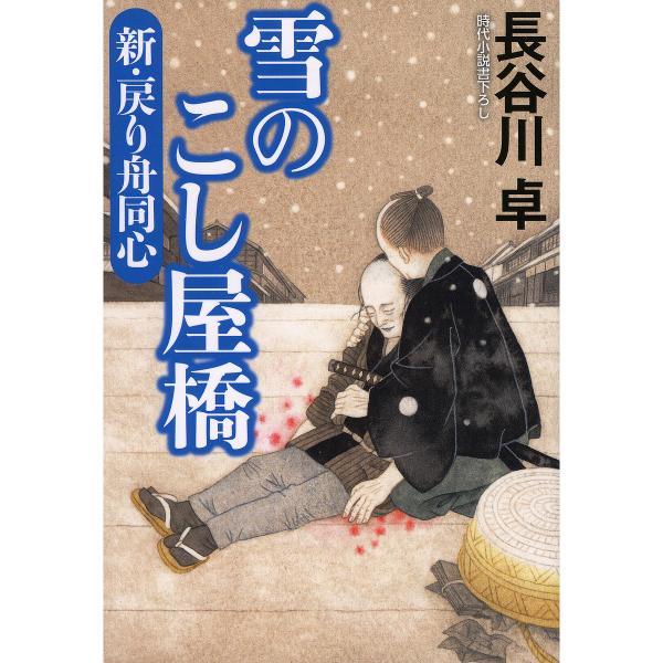 雪のこし屋橋/長谷川卓