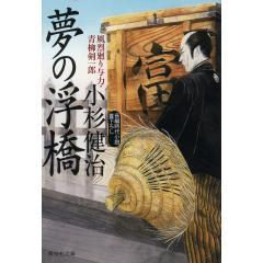 夢の浮橋/小杉健治