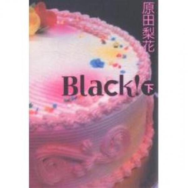 Black! 下/原田梨花
