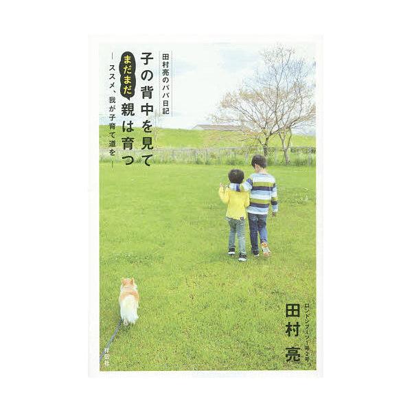 子の背中を見てまだまだ親は育つ 田村亮のパパ日記 ススメ、我が子育て道を/田村亮