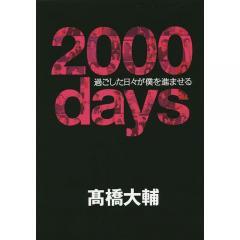 2000days 過ごした日々が僕を進ませる/高橋大輔