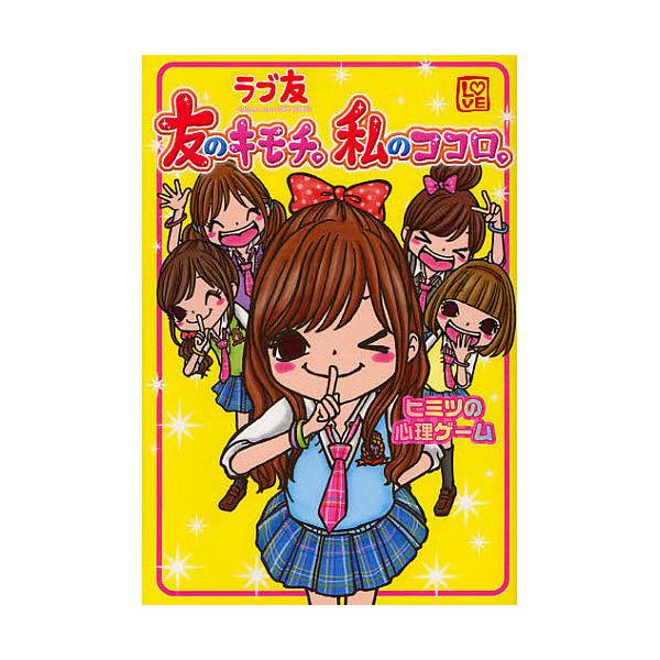 ラブ友 友のキモチ。私のココロ。 ヒミツの心理ゲーム Ashitamo zutto LOVE TOMO!!/ラブ友マスターズ