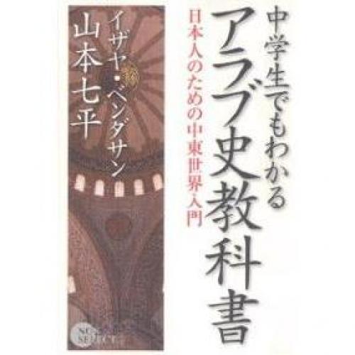 中学生でもわかるアラブ史教科書 日本人のための中東世界入門/イザヤ・ベンダサン/山本七平