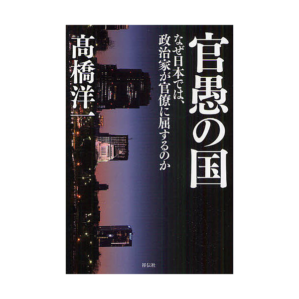 官愚の国 なぜ日本では、政治家が官僚に屈するのか/高橋洋一