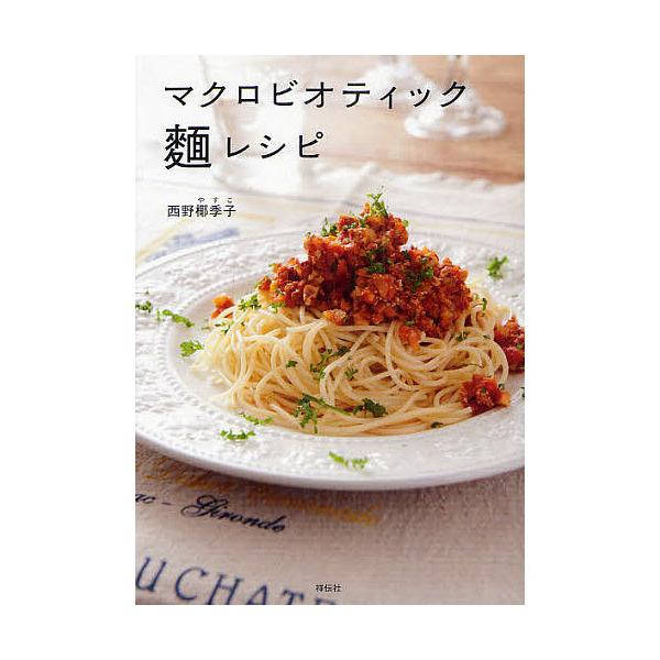 マクロビオティック麺レシピ/西野椰季子