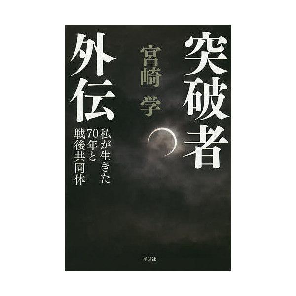 突破者外伝 私が生きた70年と戦後共同体/宮崎学